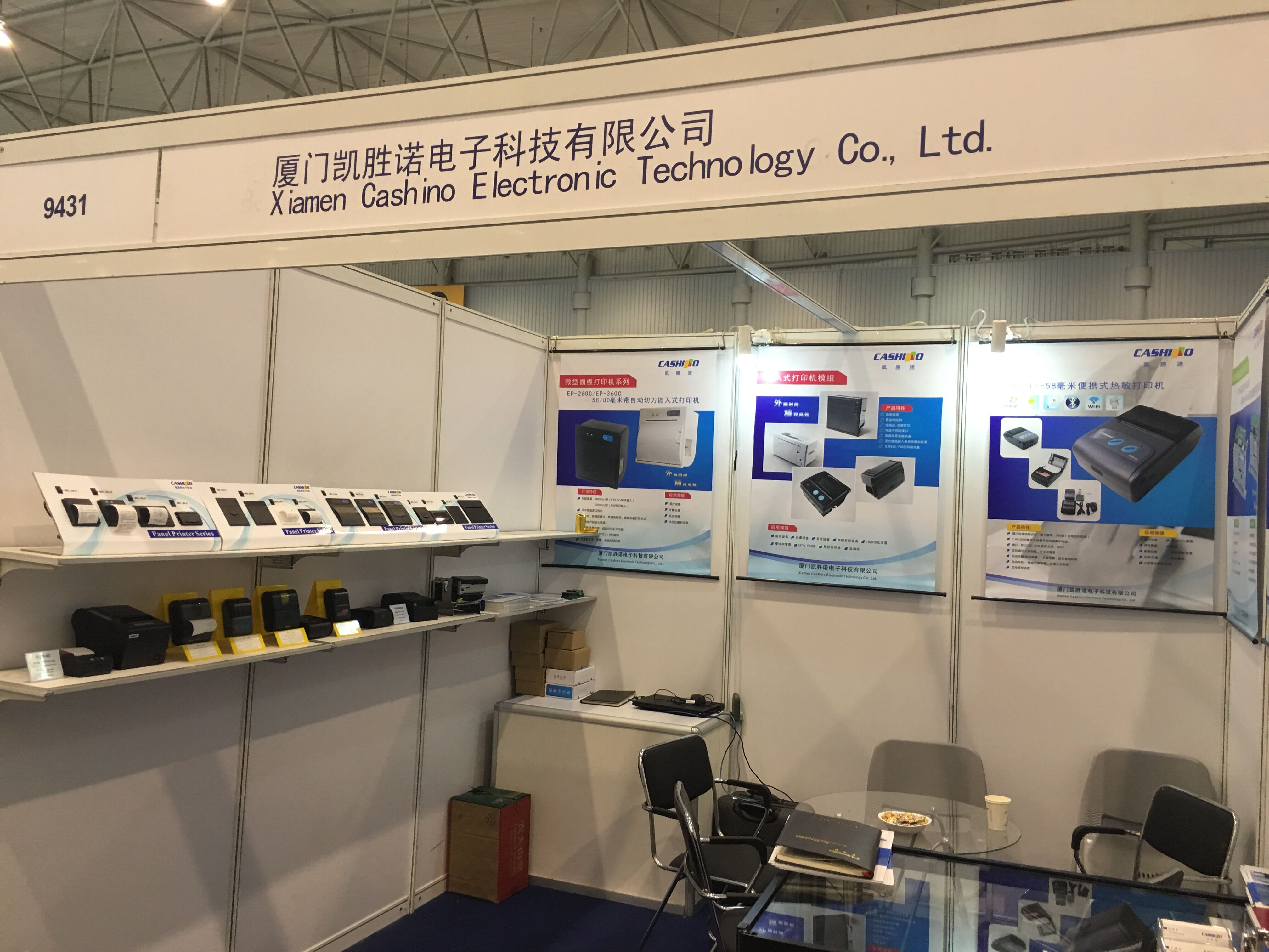 """CASHINO"" First show on China International Weighting Instrument Exhibition"